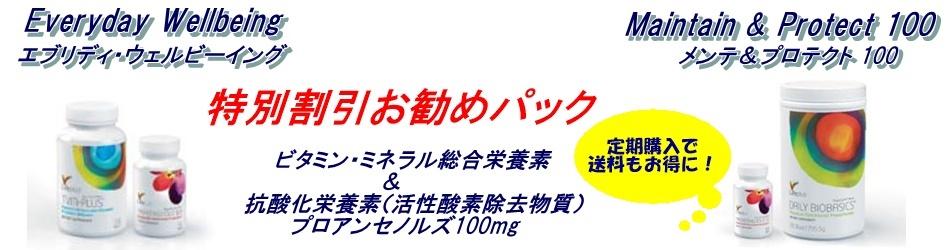 おすすめ酵素サプリメントパック